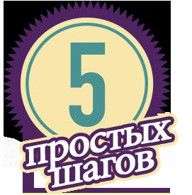 5 Steps